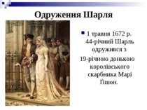 Одруження Шарля 1 травня 1672 р. 44-річний Шарль одружився з 19-річною донько...