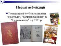 """Перші публікації Першими він опублікував казки """"Грізельда"""", """"Кумедні бажання""""..."""