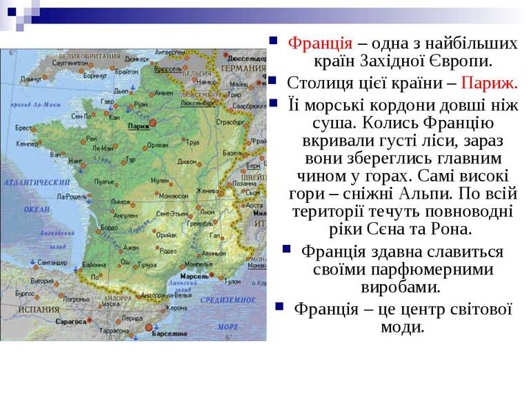 Франція – одна з найбільших країн Західної Європи. Столиця цієї країни – Пари...