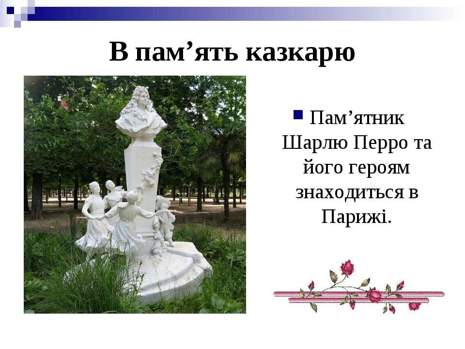 В пам'ять казкарю Пам'ятник Шарлю Перро та його героям знаходиться в Парижі.