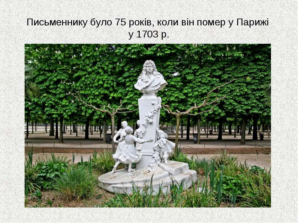 Письменнику було 75 років, коли він помер у Парижі у 1703 р.