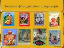 © Є.І.Кашуба Золотий фонд дитячої літератури
