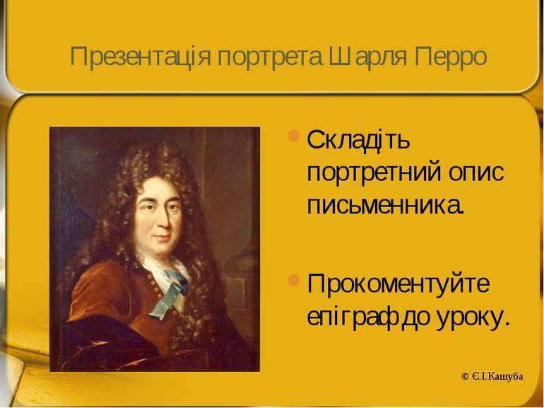 Презентація портрета Шарля Перро Складіть портретний опис письменника. Проком...