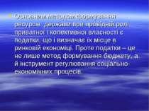 Основним методом формування ресурсів держави при провідній ролі приватної і к...