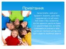 Привітання Запам'ятайте, любі діти! Здоров'я бережіть, доки малі, І мудрими і...