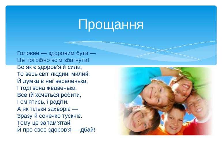 Прощання Головне — здоровим бути — Це потрібно всім збагнути! Бо як є здоров'...