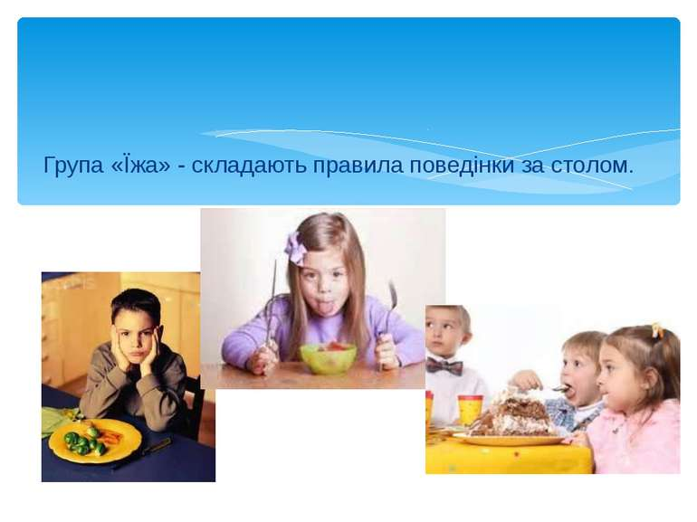 Група «Їжа» - складають правила поведінки за столом.