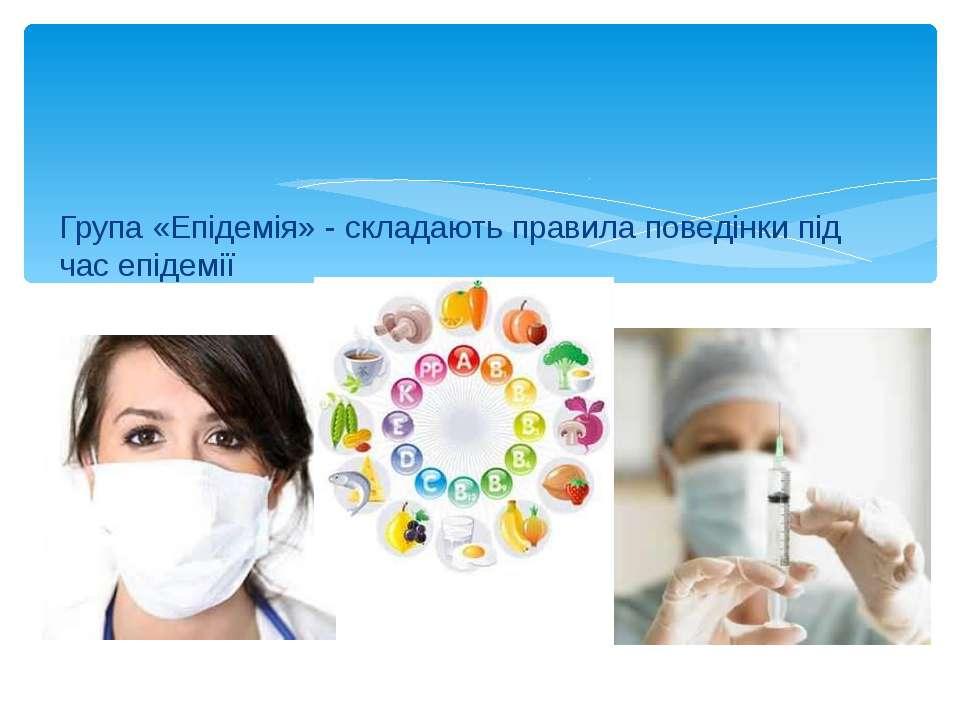 Група «Епідемія» - складають правила поведінки під час епідемії