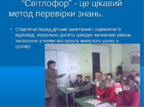 """""""Світлофор"""" - це цікавий метод перевірки знань. Ставлячи перед дітьми запитан..."""