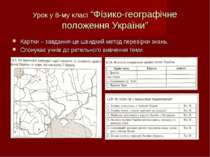 """Урок у 8-му класі """"Фізико-географічне положення України"""" Картки – завдання-це..."""