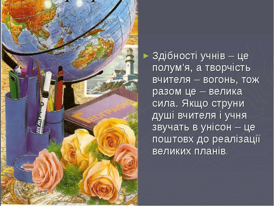 Здібності учнів – це полум'я, а творчість вчителя – вогонь, тож разом це – ве...