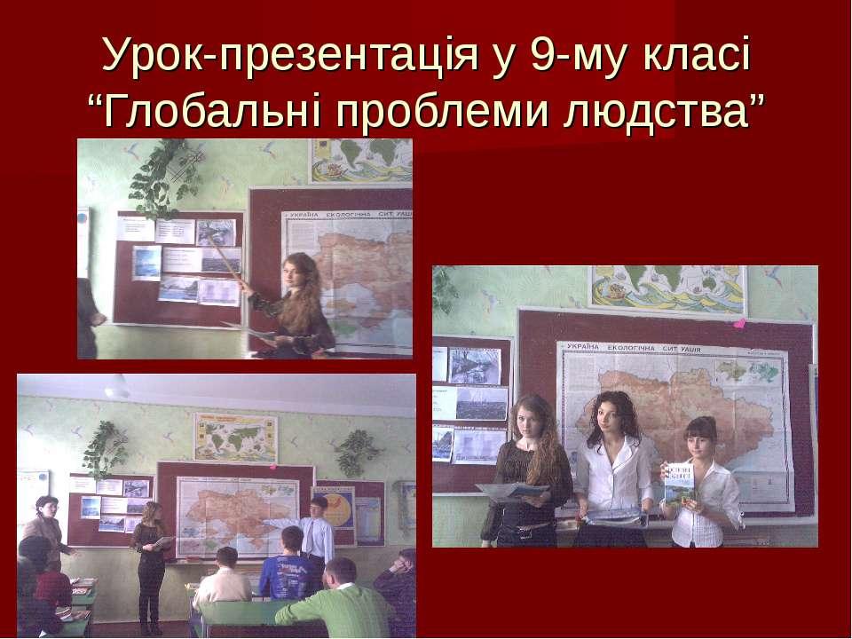 """Урок-презентація у 9-му класі """"Глобальні проблеми людства"""""""