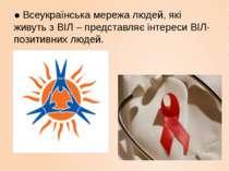 ● Всеукраїнська мережа людей, які живуть з ВІЛ – представляє інтереси ВІЛ-поз...