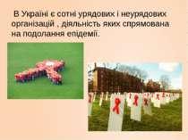 В Україні є сотні урядових і неурядових організацій , діяльність яких спрямов...