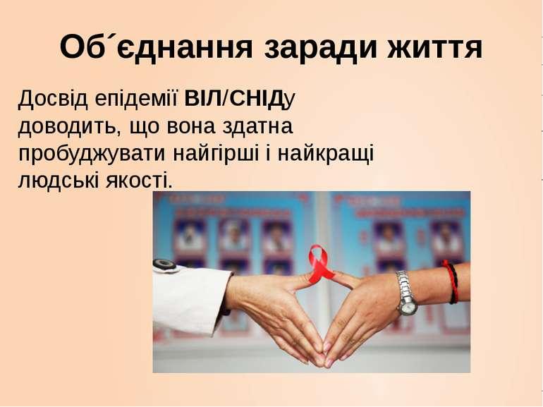 Об´єднання заради життя Досвід епідемії ВІЛ/СНІДу доводить, що вона здатна пр...