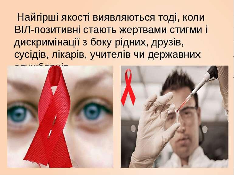 Найгірші якості виявляються тоді, коли ВІЛ-позитивні стають жертвами стигми і...
