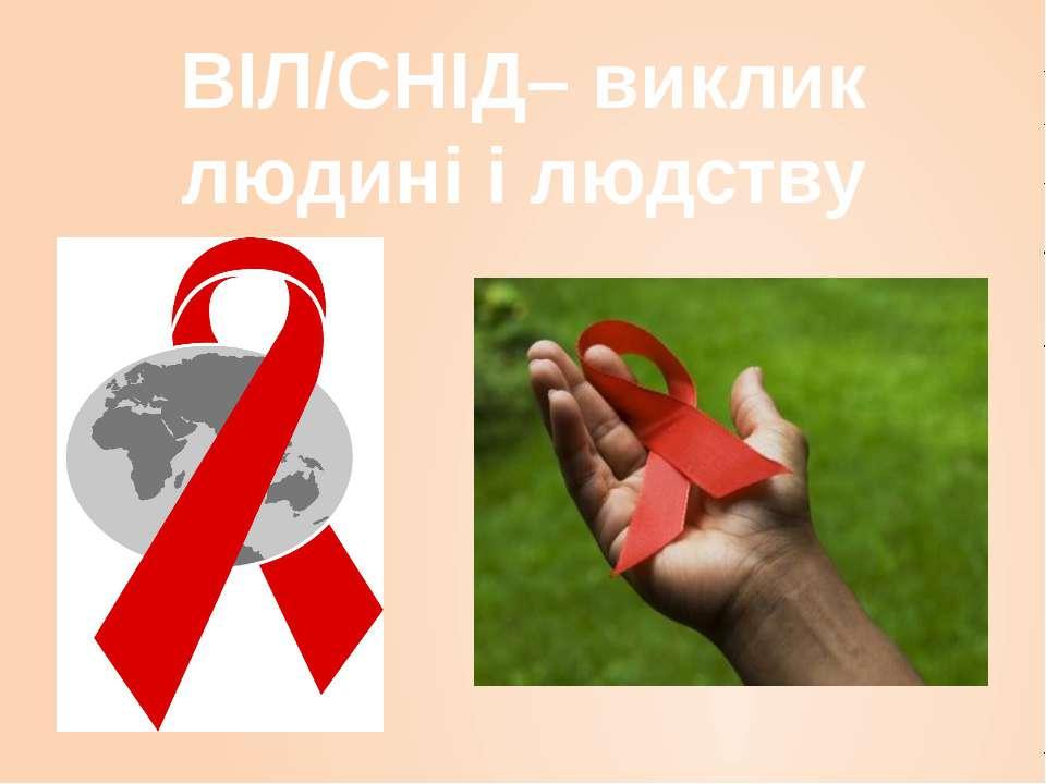 ВІЛ/СНІД– виклик людині і людству