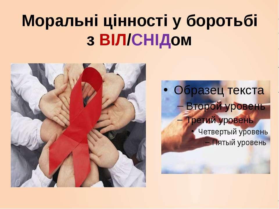 Моральні цінності у боротьбі з ВІЛ/СНІДом