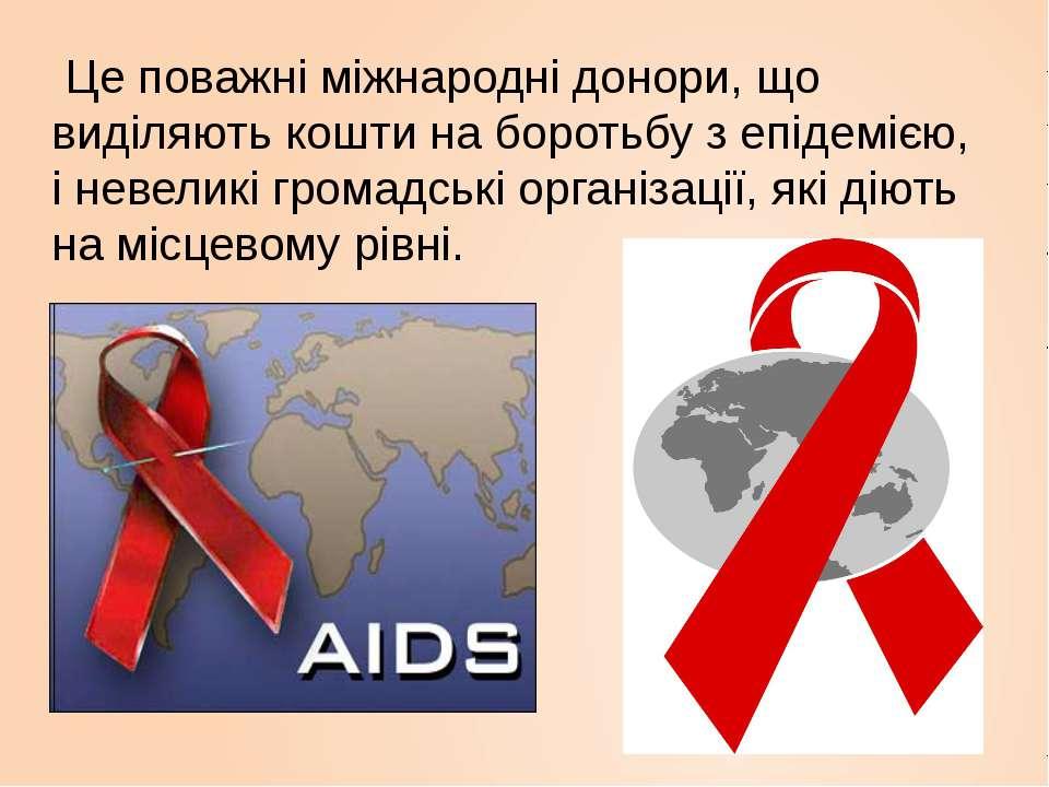 Це поважні міжнародні донори, що виділяють кошти на боротьбу з епідемією, і н...