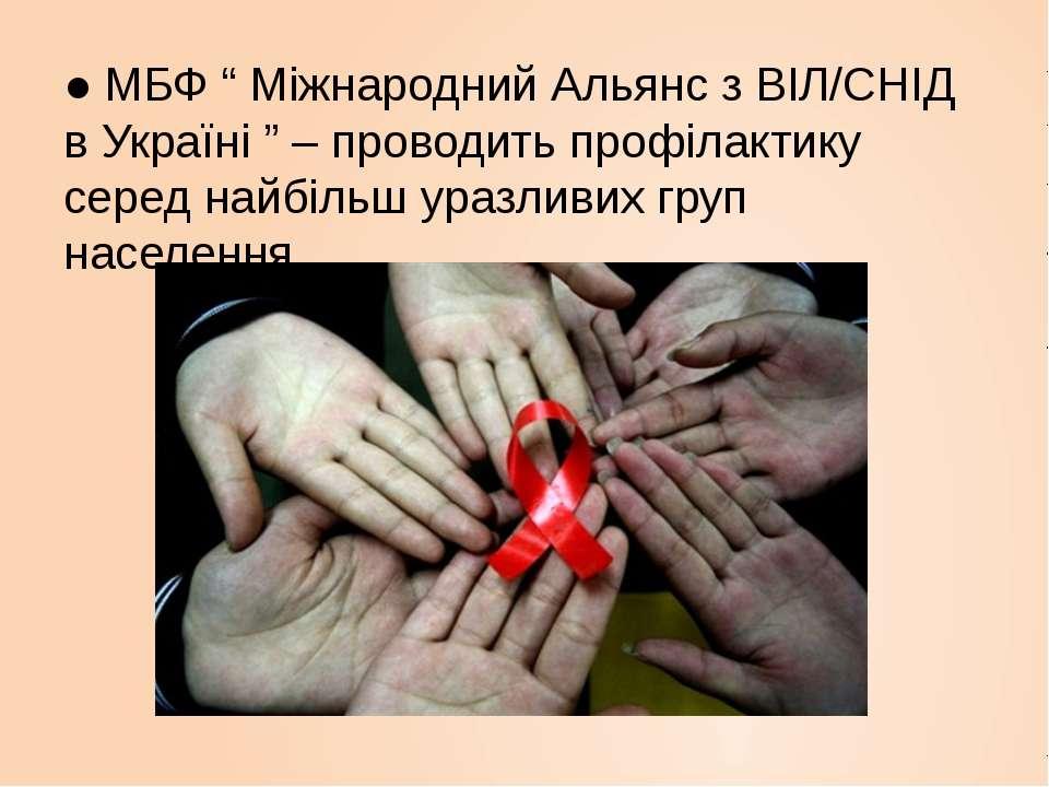"""● МБФ """" Міжнародний Альянс з ВІЛ/СНІД в Україні """" – проводить профілактику се..."""