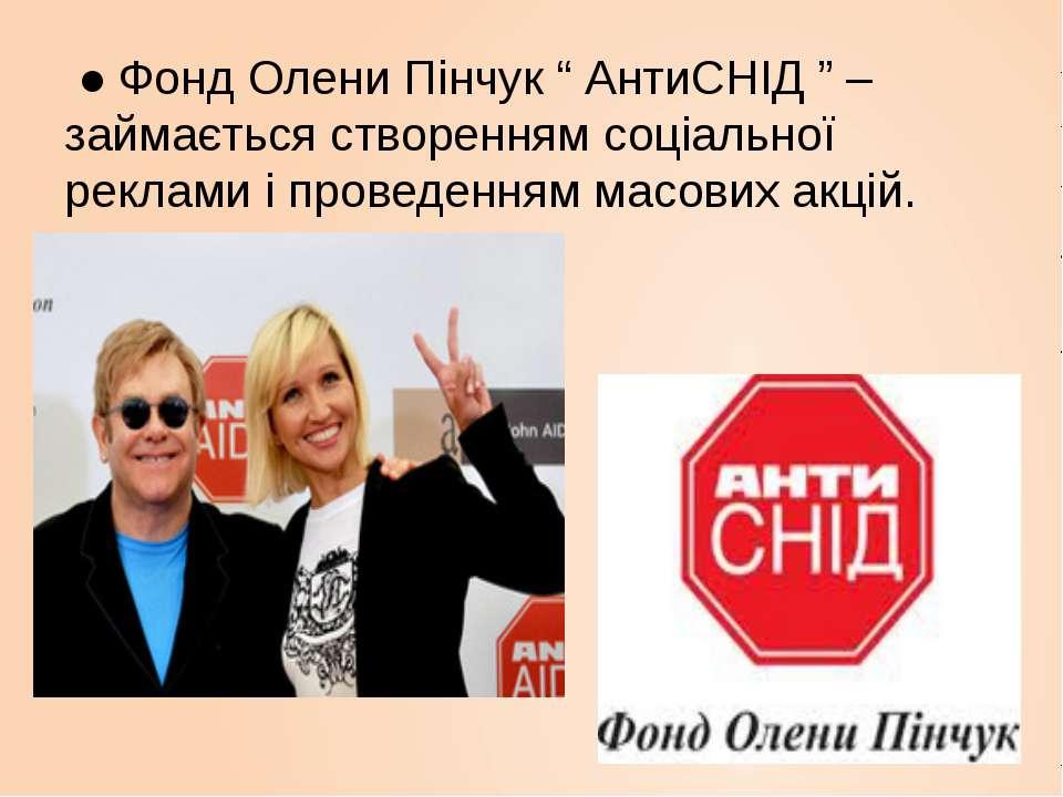"""● Фонд Олени Пінчук """" АнтиСНІД """" – займається створенням соціальної реклами і..."""