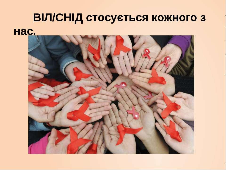 ВІЛ/СНІД стосується кожного з нас.