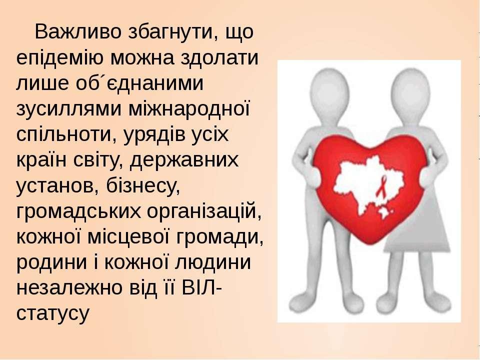 Важливо збагнути, що епідемію можна здолати лише об´єднаними зусиллями міжнар...