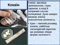 Опіати Опіум, морфій, героїн отримують з опійного маку. Ці наркотики викликаю...