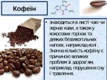 Токсикоманія Продукти побутової хімії (лак, клей, ацетон, дихлофос, бензин) п...