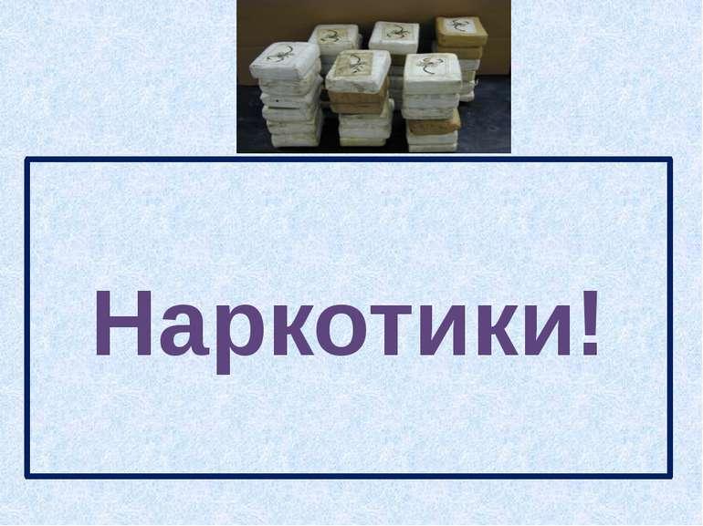 """Походження Слово """"наркотик"""" походить від грецького """"наркотикус"""", тобто пригол..."""