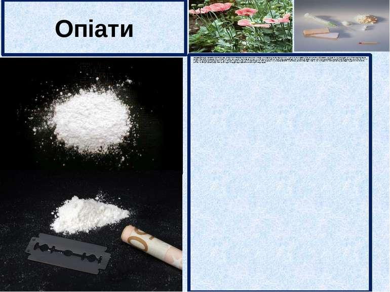 Нікотин Нікотин - найпоширеніший соціальний наркотик. Куріння висушеного і сп...