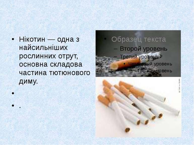 Отруйність нікотину відчув кожний, хто взяв у рот першу в житті сигарету. Ніх...