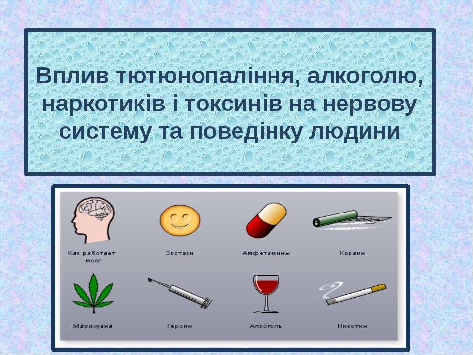Вплив тютюнопаління, алкоголю, наркотиків і токсинів на нервову систему та по...