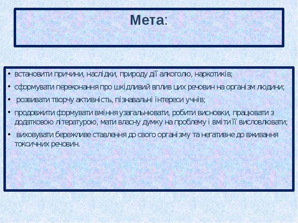 Методи: словесні (розповідь, бесіда), наочні (демонстрація таблиць), метод ст...