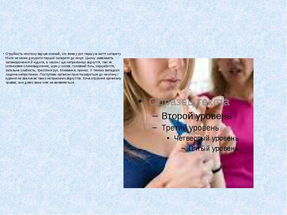 Вплив куріння на організм Нервова система Серцево-судинна система Органи трав...