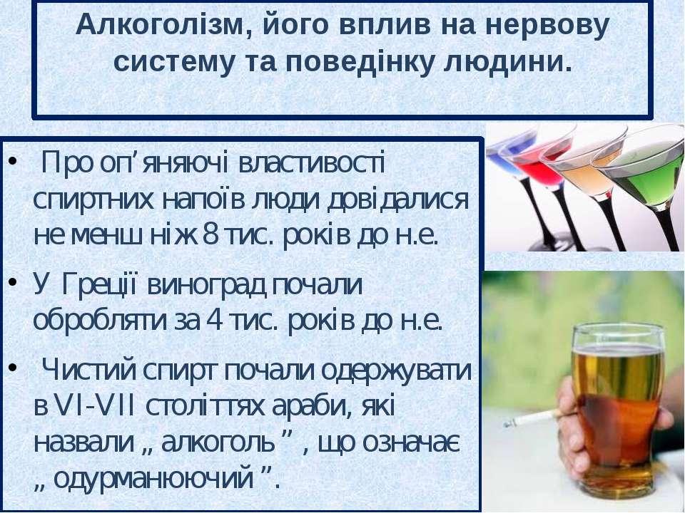 С2Н5ОН - етиловий спирт Дія алкоголю Иррегуляторный нисходящий депресант цент...