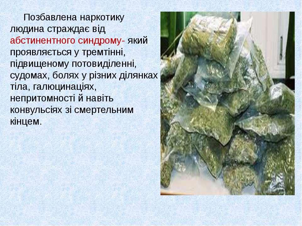 Наркотик діє таким чином на організм: збудження нервових клітин пригнічення п...