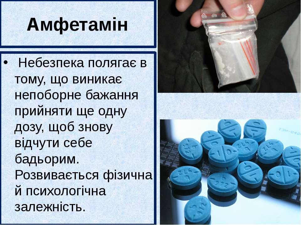 Кокаїн Кокаїн- викликає занепокоєння, страх, параною, а іноді й неприємні слу...