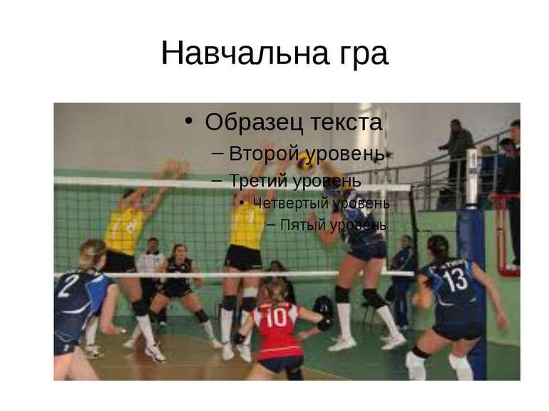 Навчальна гра