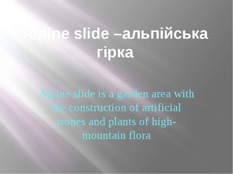 Alpine slide –альпійська гірка Alpine slide is a garden area with the constru...
