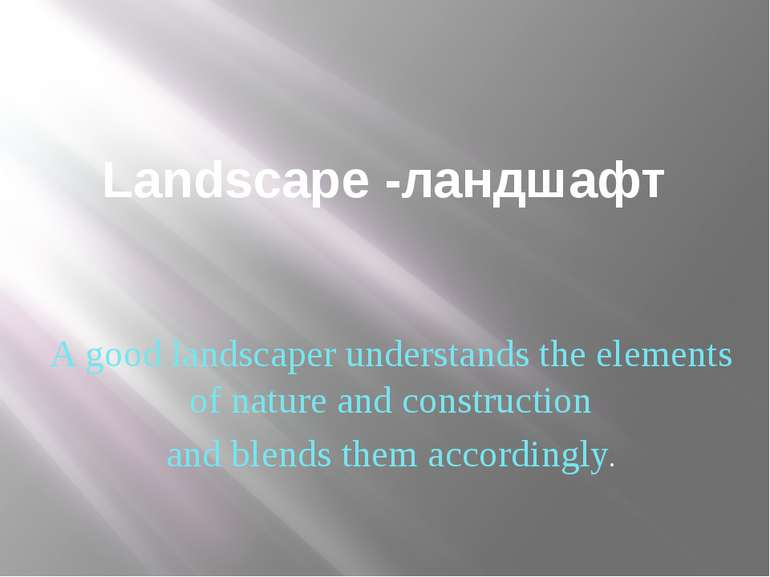 Landscape -ландшафт A good landscaper understands the elements of nature and ...