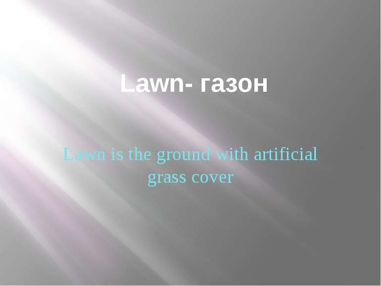 Lawn- газон Lawn is the ground with artificial grass cover