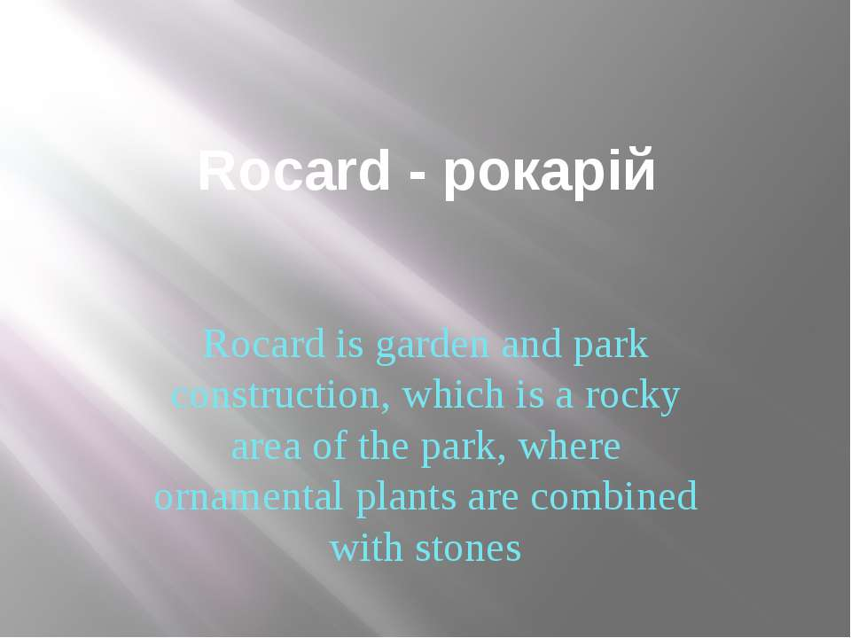 Rocard - рокарій Rocard is garden and park construction, which is a rocky are...