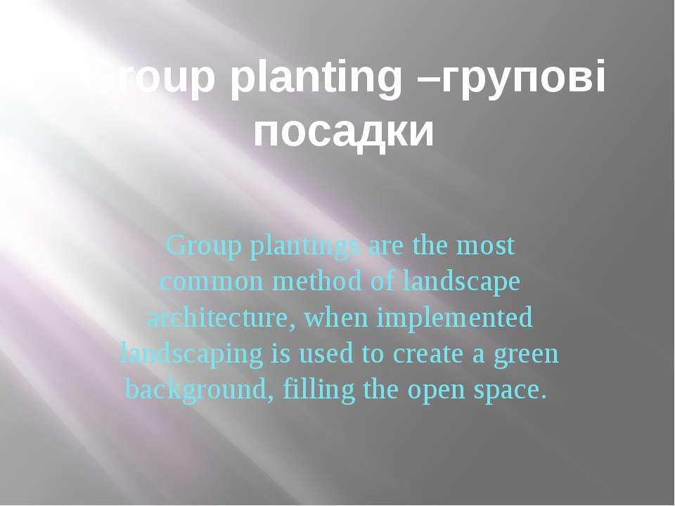 Group planting –групові посадки Group plantings are the most common method of...