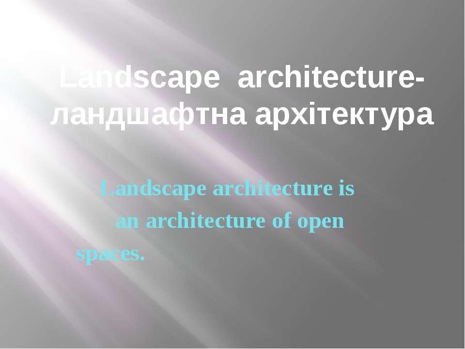 Landscape architecture-ландшафтна архітектура Landscape architecture is an ar...