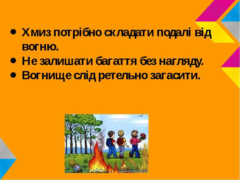 Хмиз потрібно складати подалі від вогню. Не залишати багаття без нагляду. Вог...