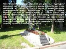 Коли близько 17 години зібралися усі українські підрозділи, виявилося, що не ...