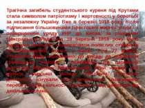 Трагічна загибель студентського куреня під Крутами стала символом патріотизму...