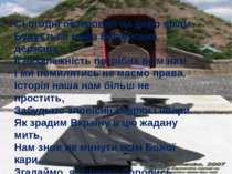 Сьогодні безкровно на диво вікам Будується наша Вкраїнська держава. Її незале...