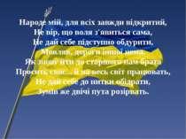 Народе мій, для всіх завжди відкритий, Не вір, що воля з'явиться сама, Не дай...